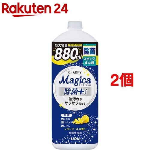 チャーミーマジカ 除菌+ レモンピールの香り 詰替 大型サイズ(880ml*2個セット)