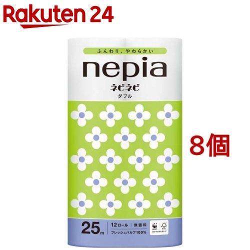 トイレットペーパー ネピア nepia 国内在庫 アウトレット☆送料無料 ネピネピトイレットロール 25m 8コセット 12ロール ダブル