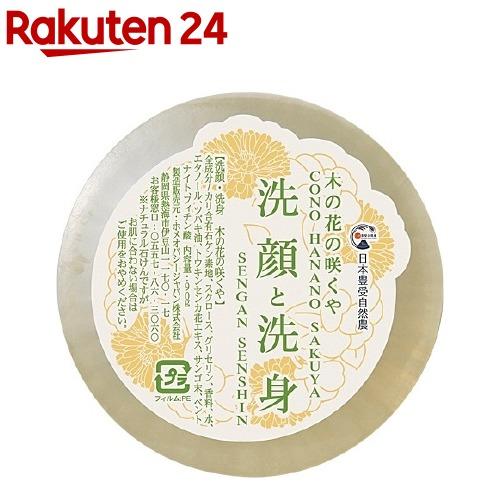 爆買いセール オリジナル 日本豊受自然農 木の花の咲くや 洗顔 洗身ソープ 90g
