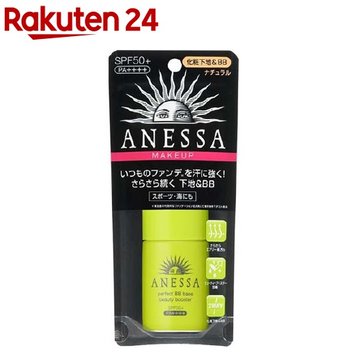 資生堂 アネッサ パーフェクト BBベース ビューティーブースター ナチュラル(25ml)【アネッサ】