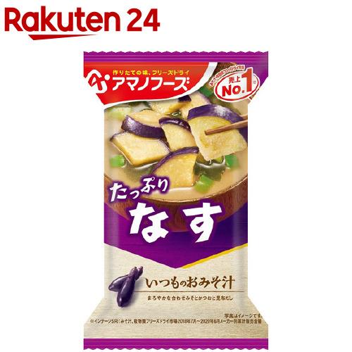 贈与 味噌汁 アマノフーズ いつものおみそ汁 9.5g SALE開催中 1食入 なす