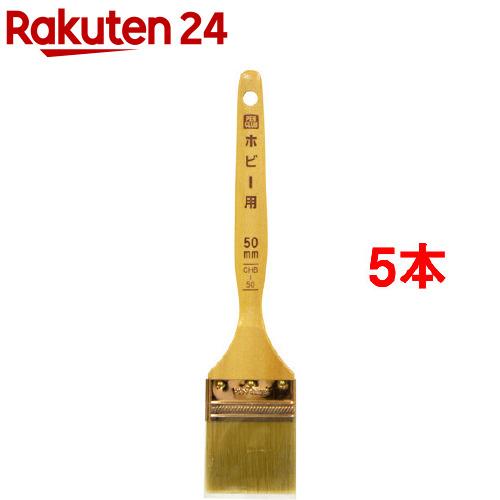 アサヒペン [ギフト/プレゼント/ご褒美] ペイント刷毛 PC ホビー用 50mm 5本セット 内祝い CHB-50