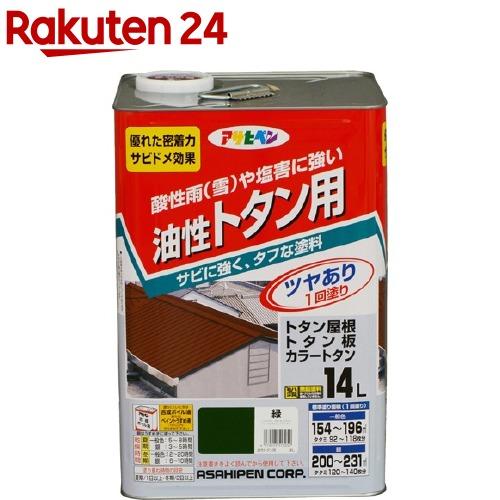 アサヒペン 油性トタン用 緑(14L)【アサヒペン】