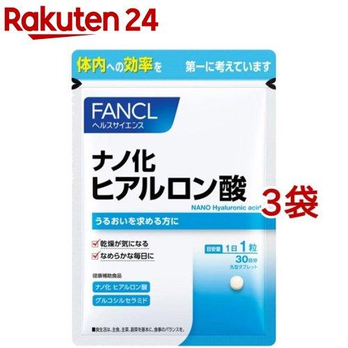 ファンケル 購買 ナノ化 ヒアルロン酸 ストアー 30粒入 3袋セット
