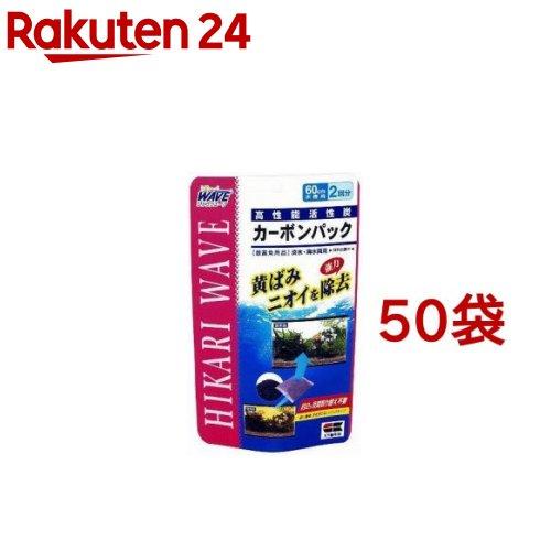 ひかりウェーブ カーボンパック(50袋セット)【ひかり】