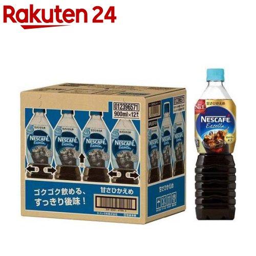 ネスカフェ NESCAFE エクセラ ボトルコーヒー 甘さひかえめ 900ml 12本入 お得クーポン発行中 送料無料限定セール中