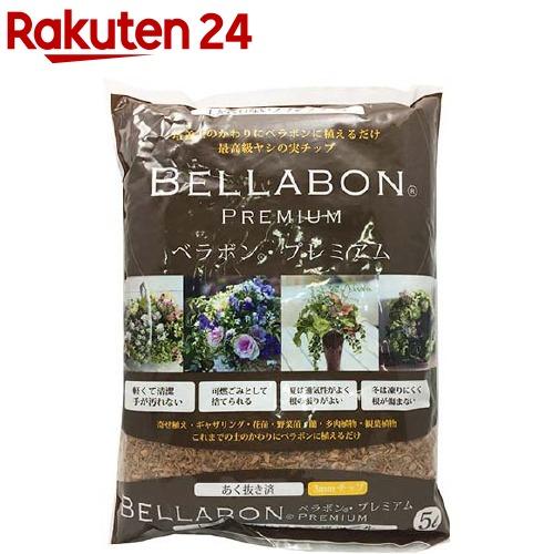 ベラボン プレミアム 驚きの値段 (訳ありセール 格安) 5L