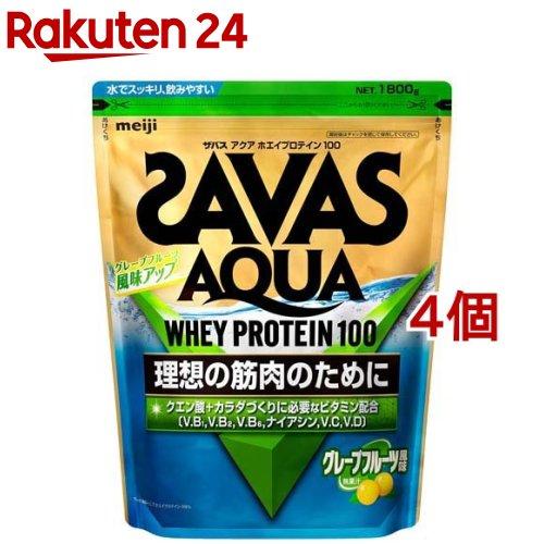 ザバス アクアホエイプロテイン100 グレープフルーツ風味 約90食分(1.89kg*4コセット)【ザバス(SAVAS)】