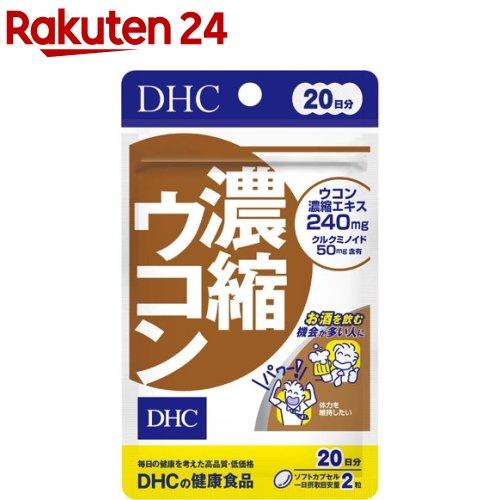 DHC 上質 サプリメント いつでも送料無料 濃縮ウコン 20日 40粒