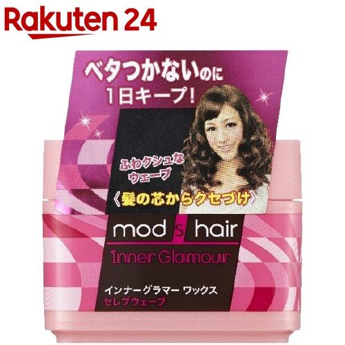 mod's hair モッズヘア モッズ ヘア インナーグラマー 65g SEAL限定商品 セレブウェーブ セール特別価格 ワックス