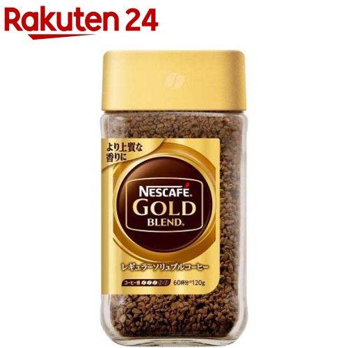 コーヒー 日本産 ネスカフェ NESCAFE 安い 120g ゴールドブレンド