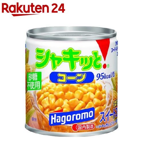 缶詰 セットアップ はごろも シャキッとコーン 日本製 190g