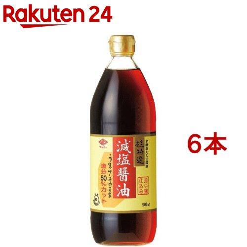 チョーコー 高額売筋 超特選 最新アイテム 減塩醤油 6本セット 900ml