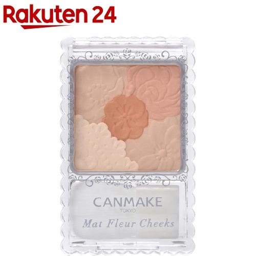 キャンメイク CANMAKE オーバーのアイテム取扱☆ マットフルールチークス マットパンプキン 05 最安値に挑戦 6g
