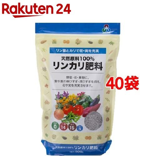 天然リンカリ肥料(500g*40袋セット)