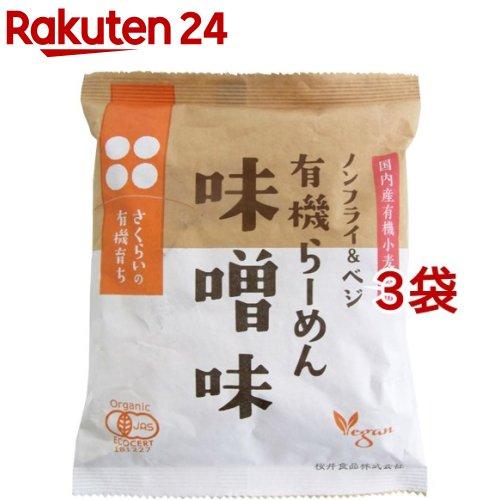 桜井食品 / 桜井食品 有機らーめん 味噌味 桜井食品 有機らーめん 味噌味(118g*3袋セット)【桜井食品】