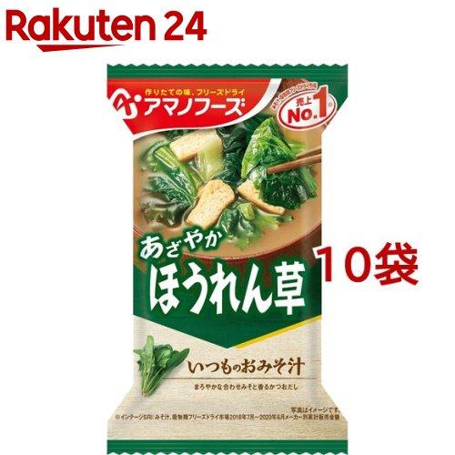 アマノフーズ お買い得 いつものおみそ汁 ほうれん草 10袋セット 売買 7g 1食入