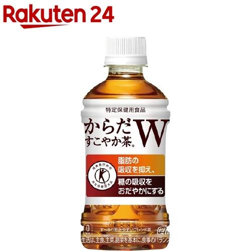 からだすこやか茶W 350ml 24本入 日本メーカー新品 イチオシ 新作多数
