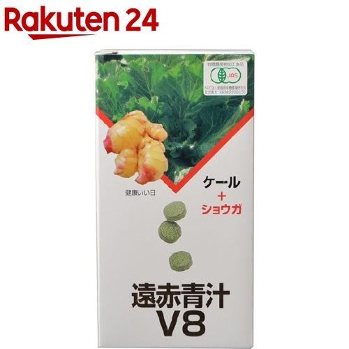 遠赤青汁 V8 ビン入り(1250粒)【遠赤青汁】