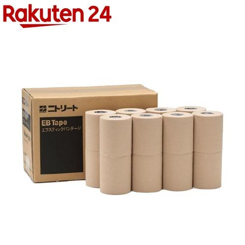 ニトリート EBテープ 75 バリューパック 75mmテープセット EBV75(16巻)【ニトリート】
