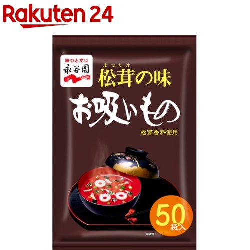 正規店 永谷園 爆買いセール 松茸の味お吸いもの 50袋入