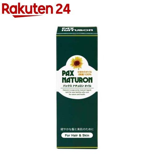 パックスナチュロン(PAX NATURON) / パックスナチュロン オイル パックスナチュロン オイル(60ml)【イチオシ】【パックスナチュロン(PAX NATURON)】