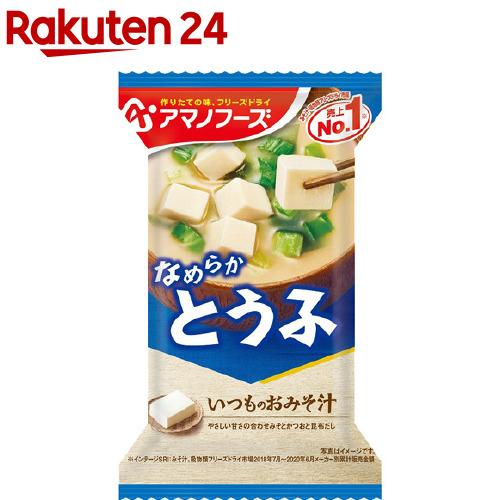 送料無料 新品 味噌汁 アマノフーズ 男女兼用 いつものおみそ汁 10g とうふ 1食入