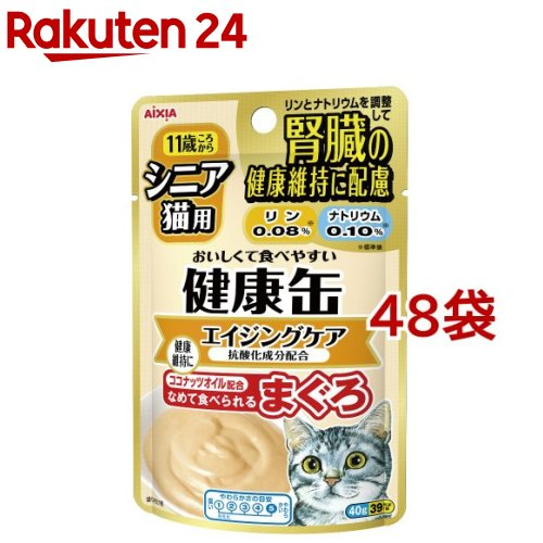 シニア猫用 健康缶 パウチ エイジングケア(40g*48コセット)【健康缶シリーズ】