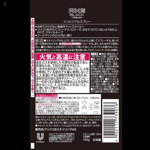 AXE(アックス) ブラック ファイナルタッチ インビジブルスプレー(140g)【アックス(AXE)】