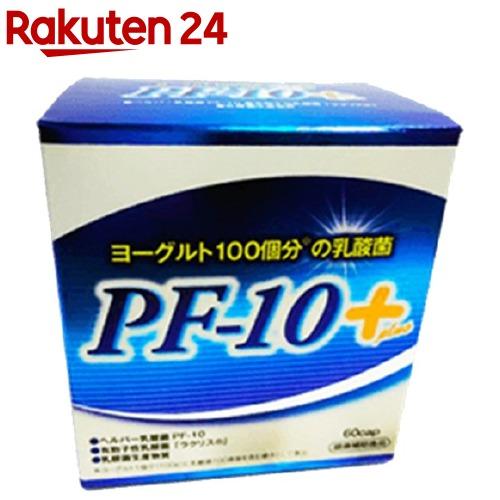 PF-10+ 乳酸菌含有食品(60カプセル)