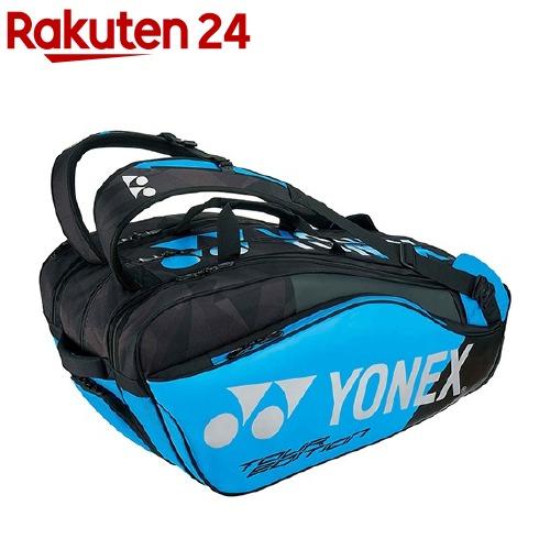 ヨネックス ラケットバッグ9 リュック付 テニス9本用 インフィニットブルー BAG1802N(1コ入)【ヨネックス】
