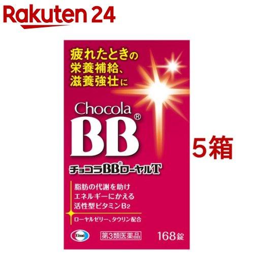 【第3類医薬品】チョコラBBローヤルT(168錠入*5箱セット)【チョコラBB】