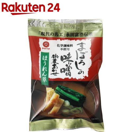 まぼろしの味噌フリーズドライ味噌汁 ほうれん草(8.4g*80個入)