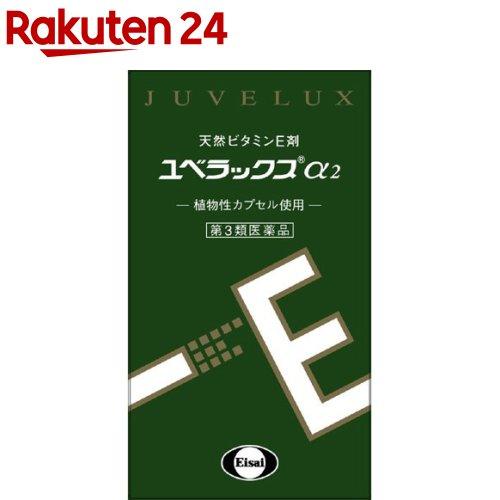 【第3類医薬品】ユベラックスα2(240カプセル)【KENPO_11】【ユベラックス】