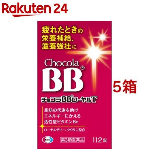 【第3類医薬品】チョコラBBローヤルT(112錠入*5箱セット)【チョコラBB】