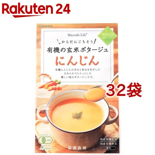 冨貴食研 有機の玄米ポタージュ にんじん(135g*32袋セット)