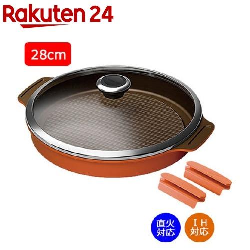 IH対応 キッチンシェフ ラウンドヘルシーロースター 28cm オレンジ H-RHR28(1コ入)【送料無料】