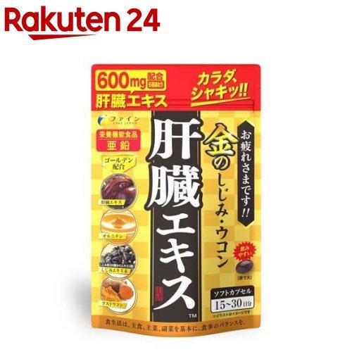ファイン 金のしじみウコン肝臓エキス 630mg t7k 割り引き 90粒 日本限定