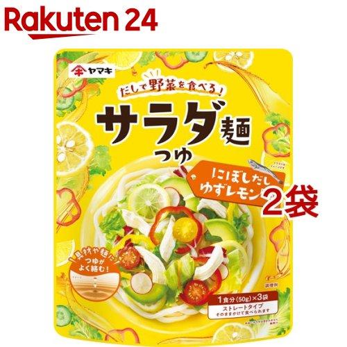 ヤマキ 年間定番 サラダ麺つゆ にぼしだしゆずレモン風味 2袋セット 定番から日本未入荷 150g