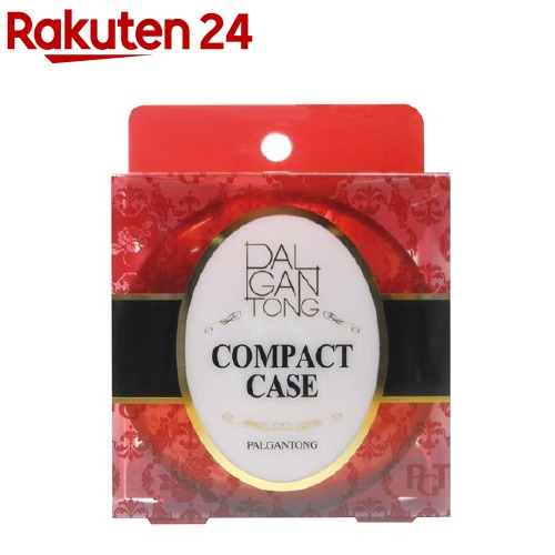 パルガントン コンパクトケースR(1コ入)【パルガントン】