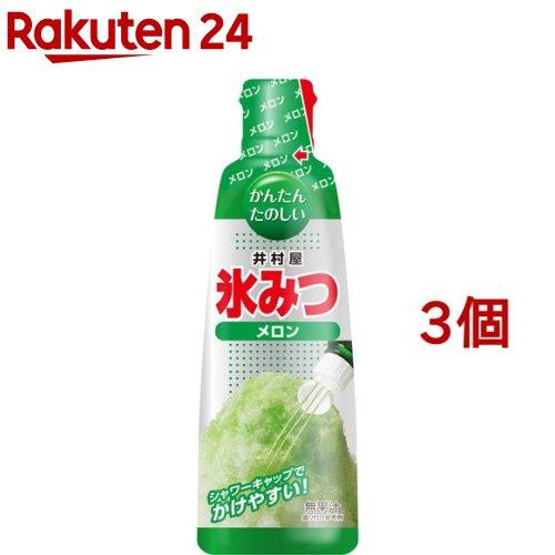 氷みつ メロン(8~10杯分*3コセット)【井村屋】