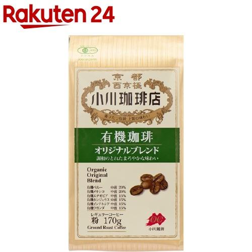 コーヒー 小川珈琲店 18%OFF 小川珈琲 気質アップ 170g 有機オリジナルブレンド粉