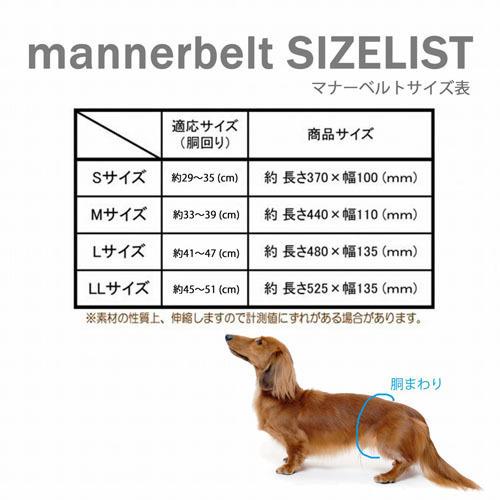 ペットプロ マナーベルト カモフラージュ Mサイズ(1枚入)【ペットプロ(PetPro)】