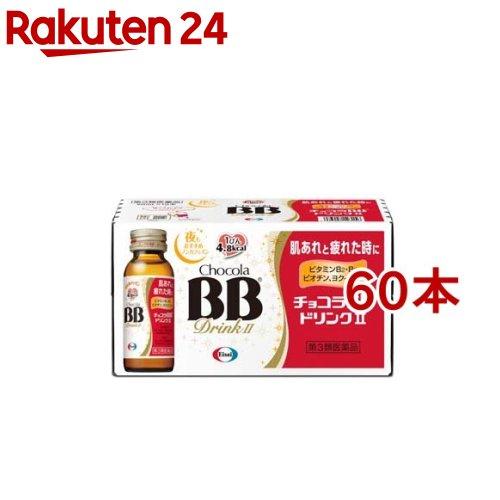 【第3類医薬品】チョコラBBドリンクII(50ml*60本セット)【チョコラBB】