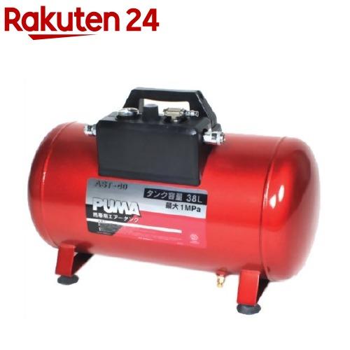 SK11 / SK11 携帯用サブエアータンク AST-40 SK11 携帯用サブエアータンク AST-40(1コ入)【SK11】