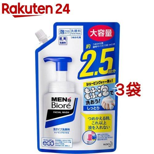 正規品 メンズビオレ 泡タイプ洗顔料 スパウト 330ml 3袋セット 爆買い送料無料