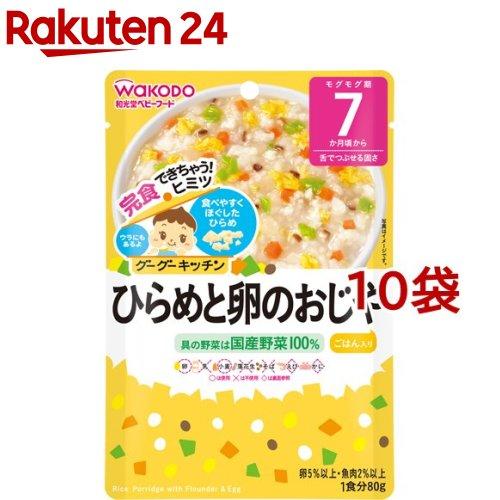 和光堂 グーグーキッチン ひらめと卵のおじや 7ヵ月〜(80g*10コセット)【wako11ki】【グーグーキッチン】
