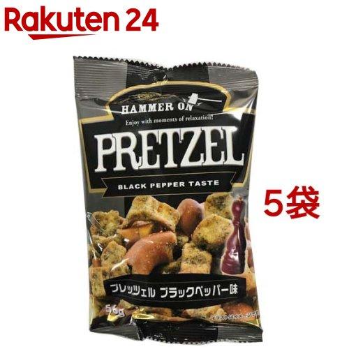 プレッツェル ブラックペッパー味 5袋セット 56g 安い 激安 プチプラ 高品質 予約販売品