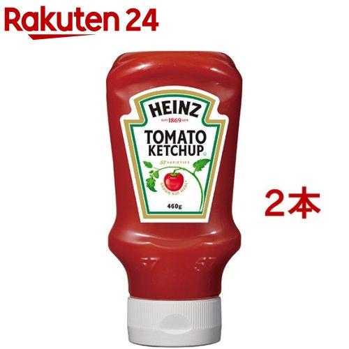 ハインツ 往復送料無料 ◆高品質 HEINZ トマトケチャップ 2コセット 460g 逆さボトル