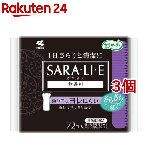 サラサーティ サラリエ 安い 激安 プチプラ 高品質 無香料 男女兼用 72コ入 3コセット
